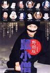 041201noda_nezumi