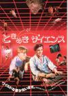 1985_tokimeki