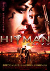 Hitman_1_cinemaiinoni
