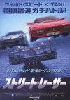 Street_racer