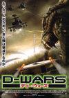 D_wars