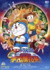 Doraemon2009