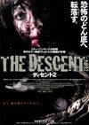 Descent2
