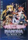 Nanoha_3