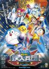 Doraemon31