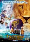 Narnia3