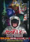 Gundamuc3