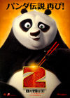 Kungfu_panda2