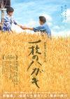 Ichimainohagaki