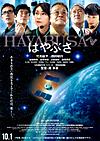 Hayabusa_2
