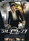 Largo_winch_ii