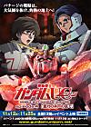 Gundam_uc_4