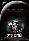 Apolo18