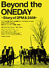 Beyond_the_oneday