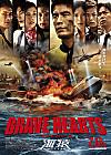 Brave_hearts