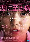 Koiniitaruyamai_2