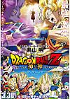 Dragon_ball_z