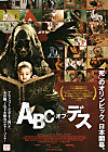 The_abcs_of_death