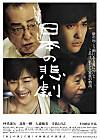 Nihonnohigeki