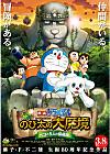 Doraemon2014