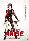 Arise3_2