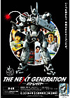 The_next_generation_4