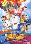 Doraemon2007
