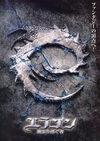 Eragon_1_1b