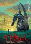 Ghibli_ged_poster