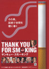 Thank_you_smoking