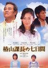 Tubakiyama_katyou_no_7nitikan