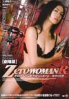 Zerowomanr
